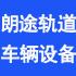 唐山朗途轨道车辆设备有限公司在滦南人才网(滦南人才网)的标志
