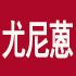 尤尼蒽(唐山)仪表有限公司在滦南人才网(滦南人才网)的标志