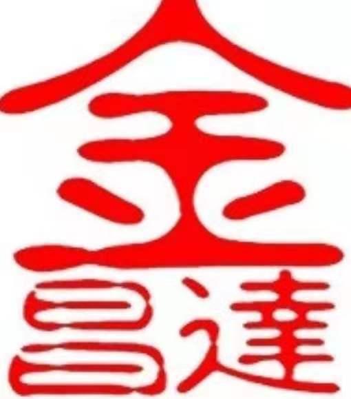 天津金昌达集装箱服务有限公司在滦南人才网(滦南人才网)的标志